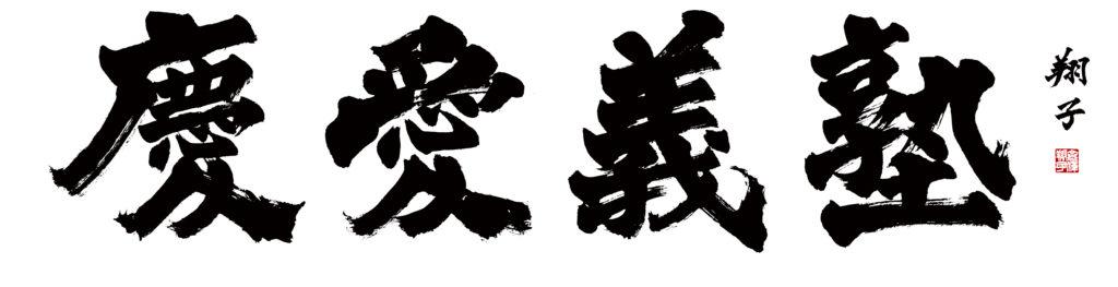 令和に挑戦した人必見!慶愛義塾おすすめ動画3選