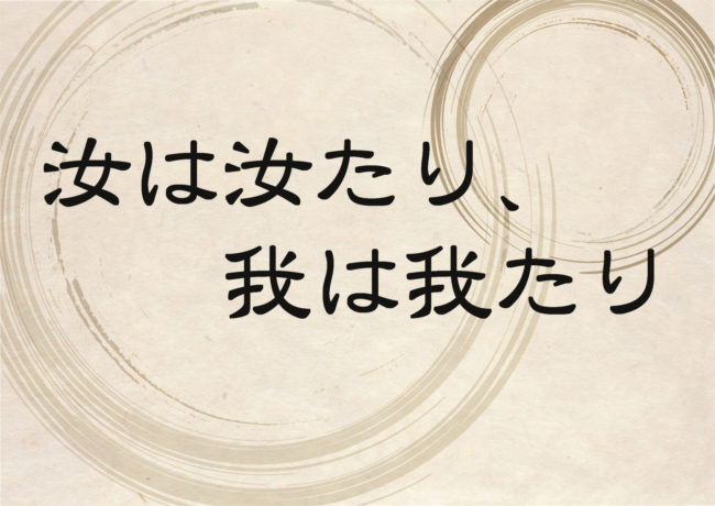 汝は汝たり、我は我たり|吉田松陰の名言