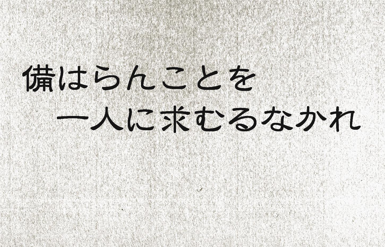 備はらんことを一人に求むるなかれ|吉田松陰の名言