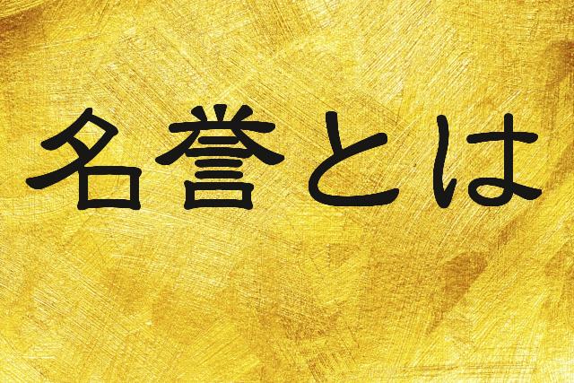 武士道の「名誉」とは?武士道に学ぶ経営者マインド
