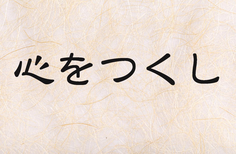 心をつくし|吉田松陰の名言