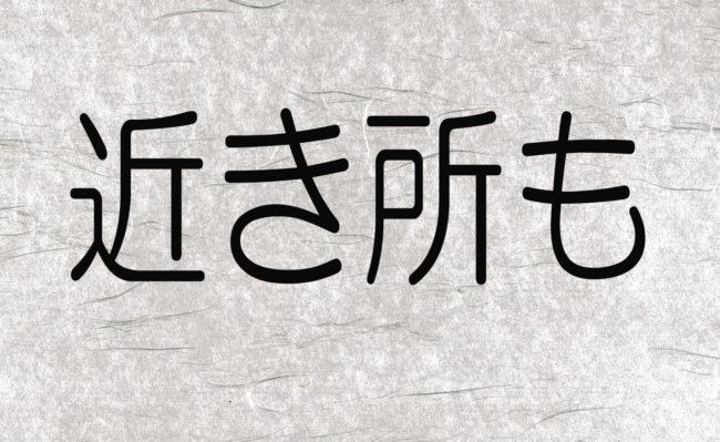 近き所も|吉田松陰の名言